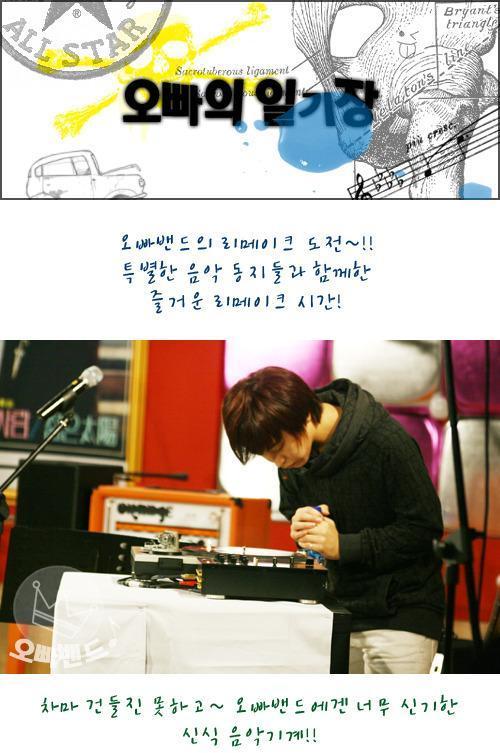 091011-oppa-band-sungmin-1